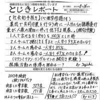 th_スクリーンショット 2013-10-03 22.00.59