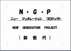 トランスパック NGP