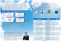 未来塾チラシA3-01