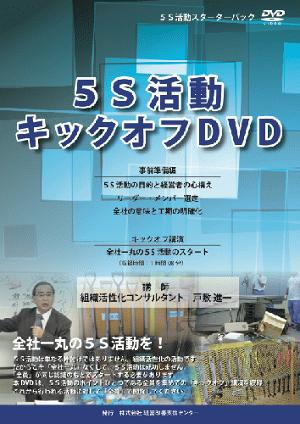 5S活動キックオフDVD