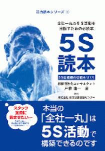 活力読本シリーズ1 5S読本 -5Sは組織の仕組みづくりー