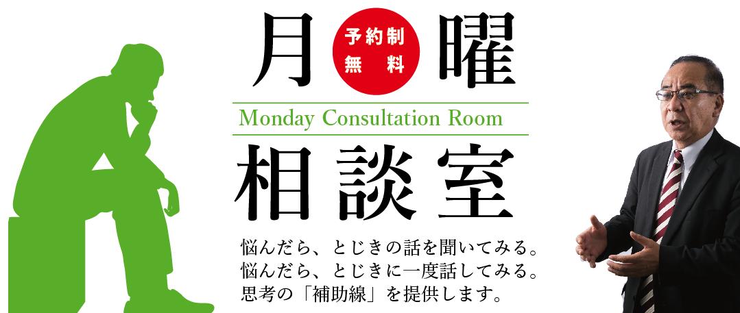 月曜相談室