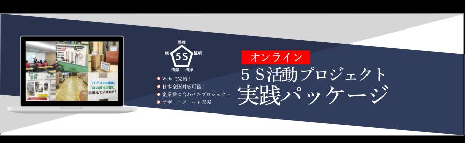オンライン5S活動プロジェクト